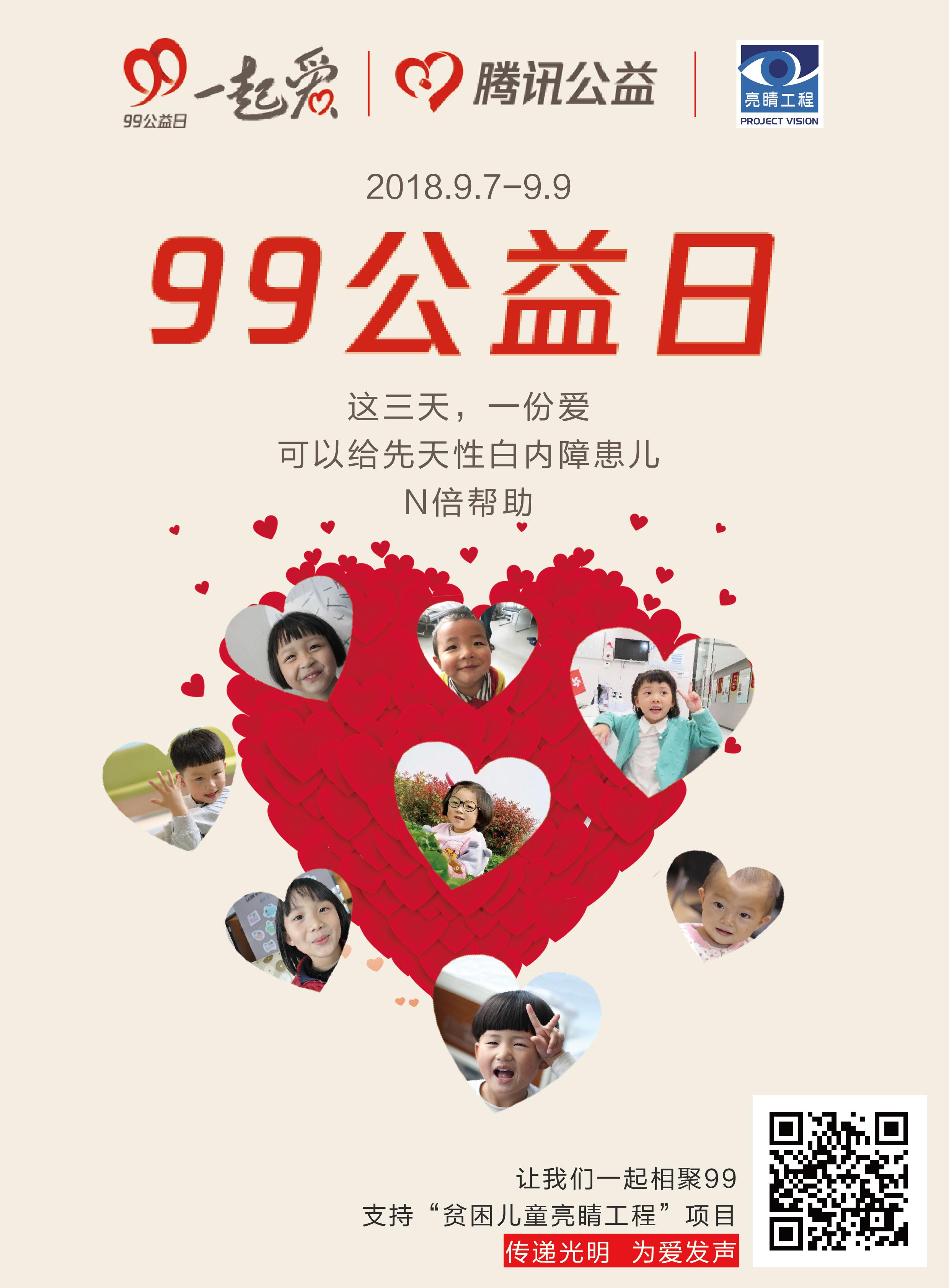 99公益日海报