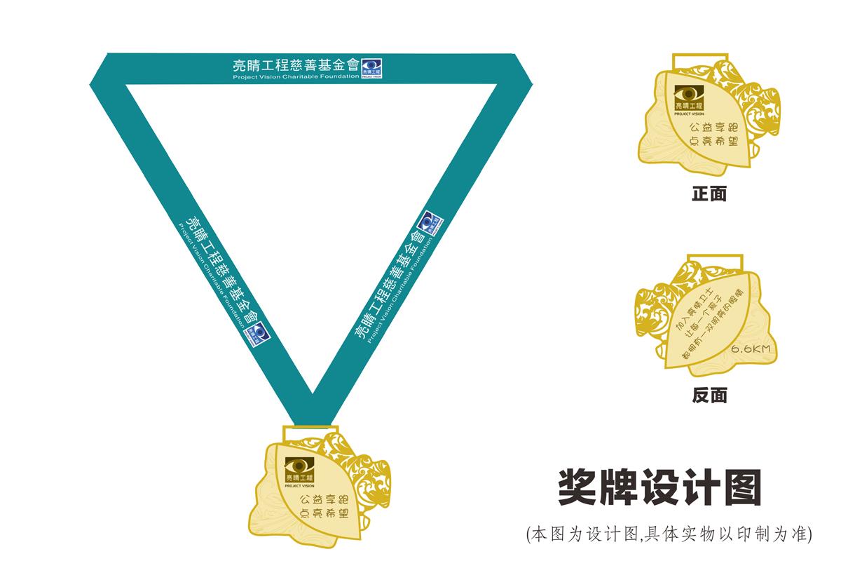 线上跑奖牌和彩带 低版本